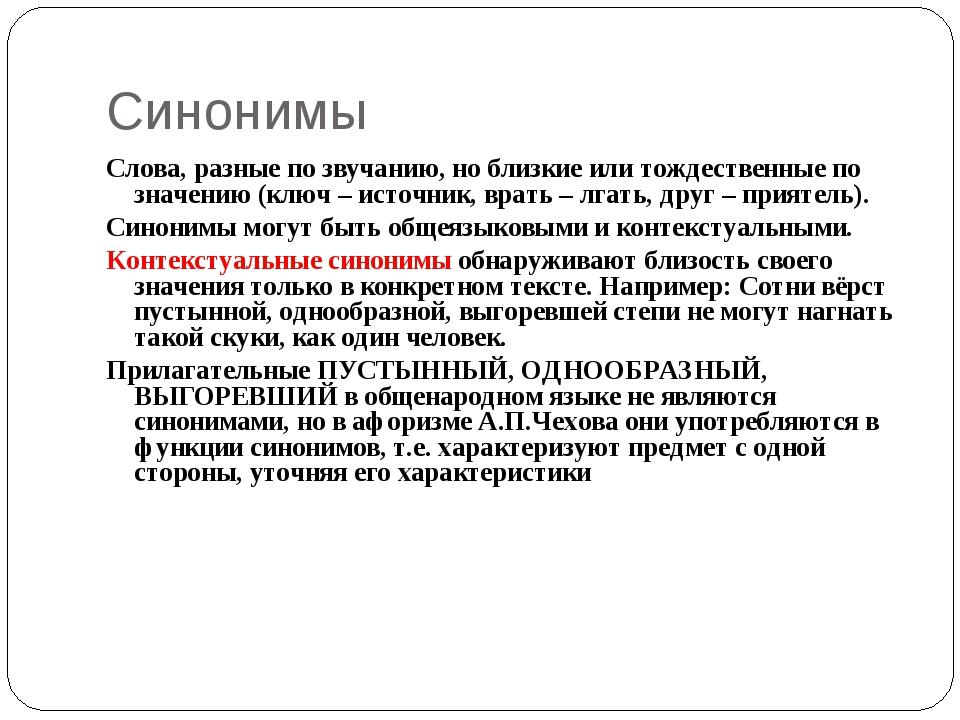 Синонимы Слова, разные по звучанию, но близкие или тождественные по значению...