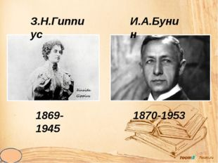 1870-1953 1869-1945 И.А.Бунин З.Н.Гиппиус