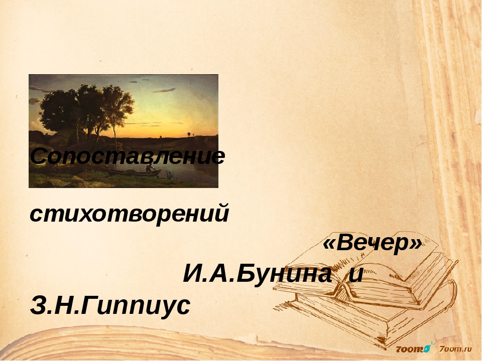 Сопоставление стихотворений «Вечер» И.А.Бунина и З.Н.Гиппиус