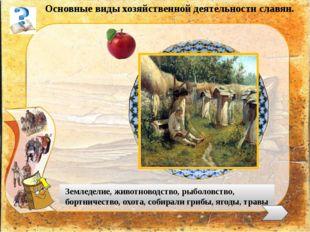 Основные виды хозяйственной деятельности славян. Земледелие, животноводство,