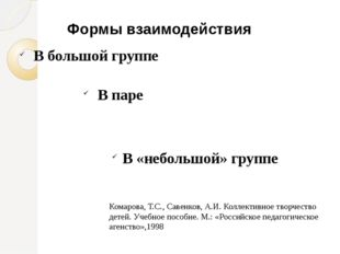 В большой группе В паре В «небольшой» группе Комарова, Т.С., Савенков, А.И.