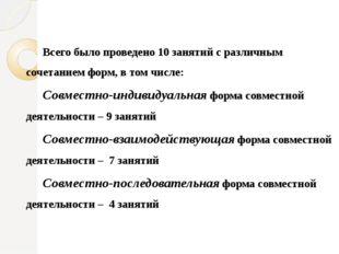 Всего было проведено 10 занятий с различным сочетанием форм, в том числе: Сов