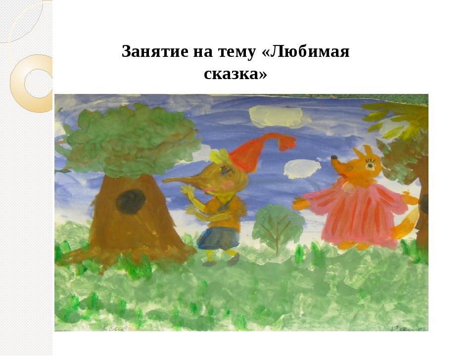 Занятие на тему «Любимая сказка»