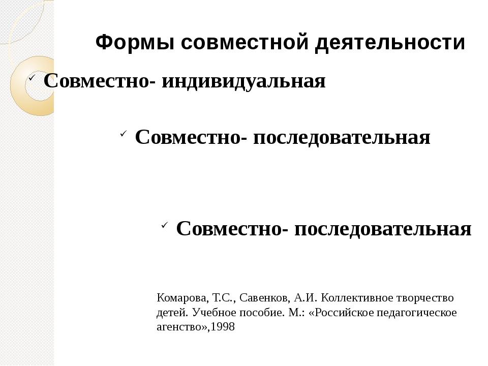 Совместно- индивидуальная Совместно- последовательная Совместно- последовател...