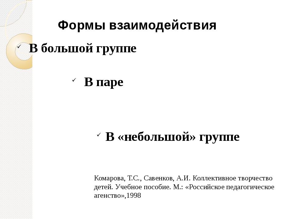 В большой группе В паре В «небольшой» группе Комарова, Т.С., Савенков, А.И....