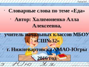Словарные слова по теме «Еда» Автор: Халимоненко Алла Алексеевна, учитель нач