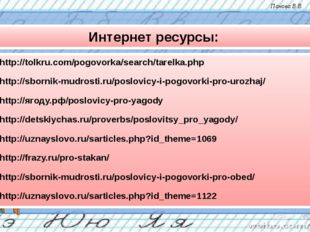 Интернет ресурсы: 1 -http://tolkru.com/pogovorka/search/tarelka.php 2 -http:/