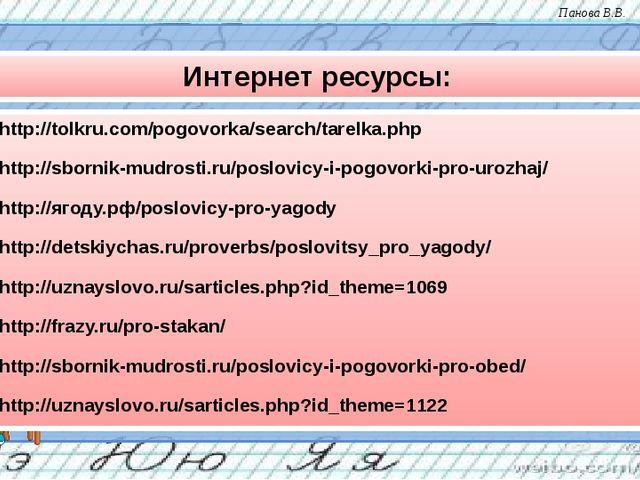 Интернет ресурсы: 1 -http://tolkru.com/pogovorka/search/tarelka.php 2 -http:/...