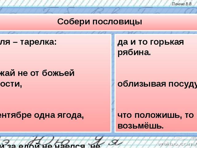 Собери пословицы Земля – тарелка: Урожай не от божьей милости, В сентябре одн...