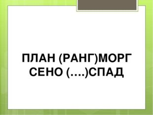ПЛАН (РАНГ)МОРГ СЕНО (….)СПАД