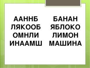 ААННБ ЛЯКООБ ОМНЛИ ИНААМШ БАНАН ЯБЛОКО ЛИМОН МАШИНА