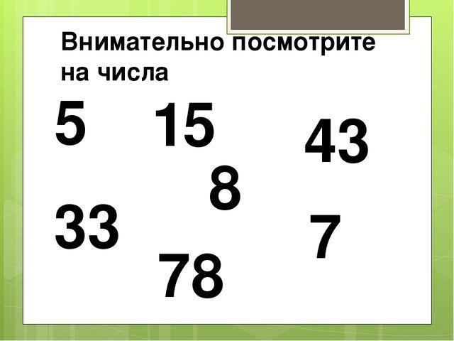 5 15 78 33 43 8 7 Внимательно посмотрите на числа