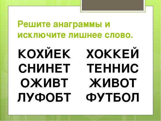 Решите анаграммы и исключите лишнее слово. КОХЙЕК СНИНЕТ ОЖИВТ ЛУФОБТ ХОККЕЙ...