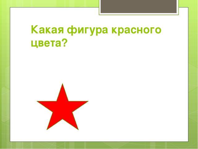 Какая фигура красного цвета?