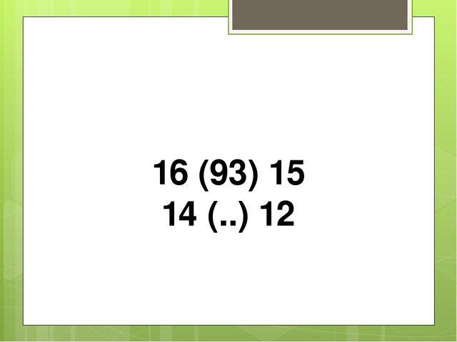 16 (93) 15 14 (..) 12