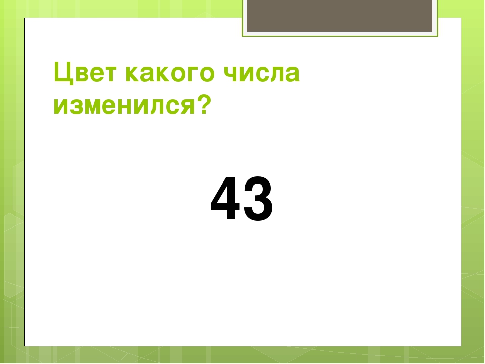 Цвет какого числа изменился? 43