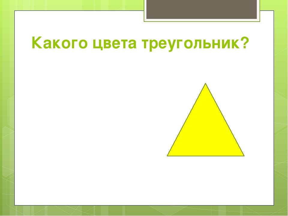 Какого цвета треугольник?