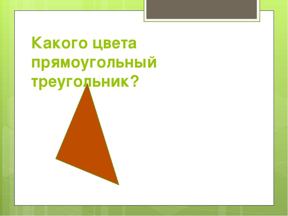Какого цвета прямоугольный треугольник?