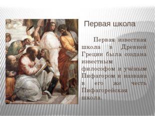 Первая школа Первая известная школа в Древней Греции была создана известным ф