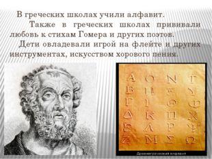 В греческих школах учили алфавит. Также в греческих школах прививали любовь