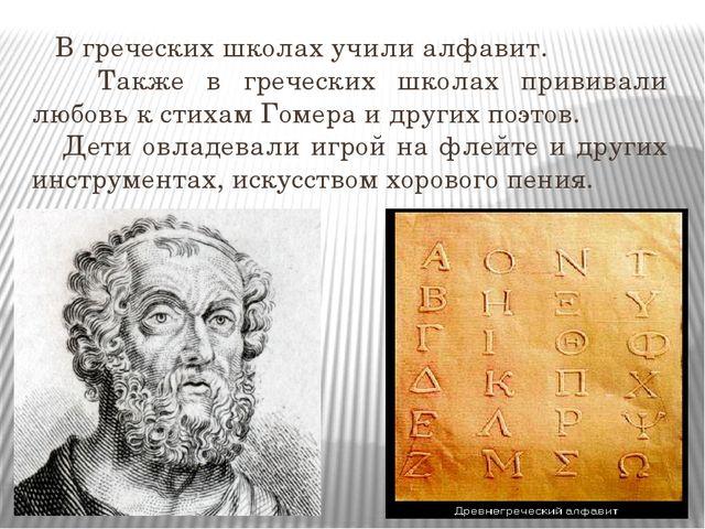 В греческих школах учили алфавит. Также в греческих школах прививали любовь...