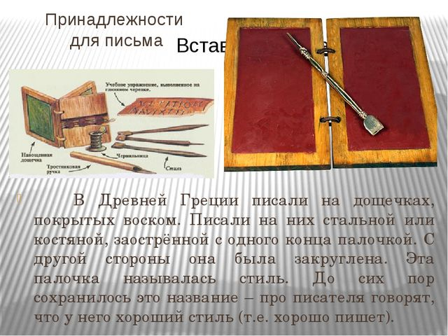 Принадлежности для письма В Древней Греции писали на дощечках, покрытых воско...