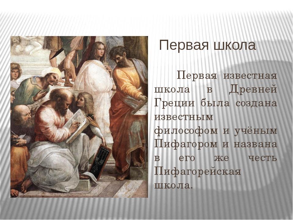 Первая школа Первая известная школа в Древней Греции была создана известным ф...