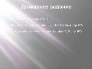 Домашнее задание Прочитать параграф 6. 2 Выполнить упражнение 1,2, 4-7 (устно