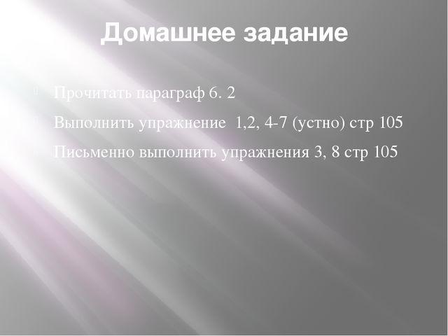 Домашнее задание Прочитать параграф 6. 2 Выполнить упражнение 1,2, 4-7 (устно...