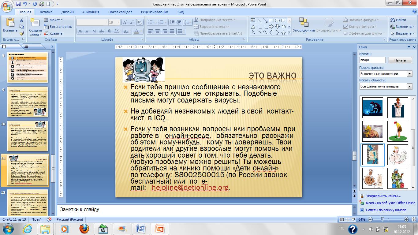 hello_html_61bc9b73.png