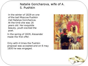 Natalie Goncharova, wife of A. S. Pushkin In the winter of 1829 on one of th
