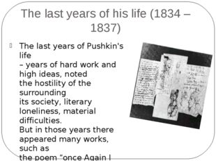 The last years of Pushkin's life – years of hard work and high ideas, noted t