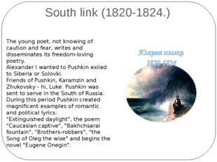 South link (1820-1824.) The young poet, not knowing of caution and fear, writ