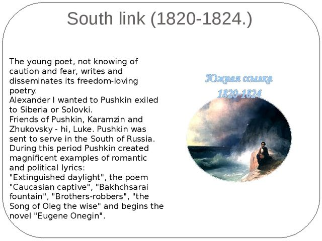 South link (1820-1824.) The young poet, not knowing of caution and fear, writ...