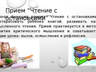 "Прием ""Чтение с остановками"" Главная функция приема ""Чтение с остановками"" —"