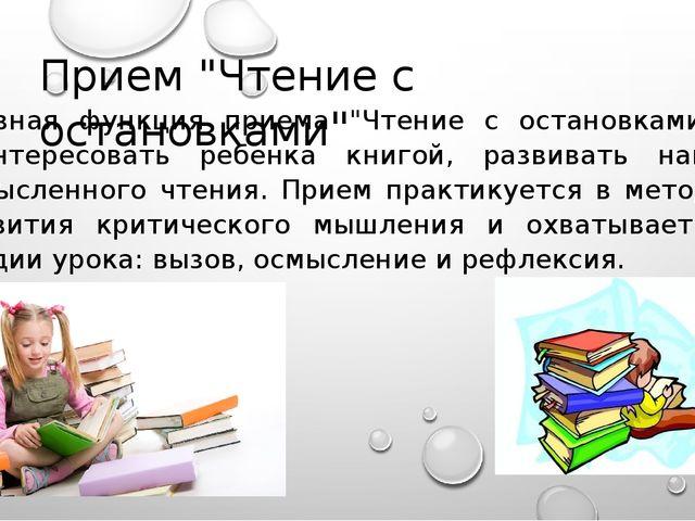 "Прием ""Чтение с остановками"" Главная функция приема ""Чтение с остановками"" —..."