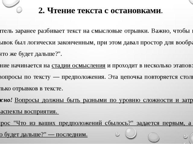 Учитель заранее разбивает текст на смысловые отрывки. Важно, чтобы каждый отр...