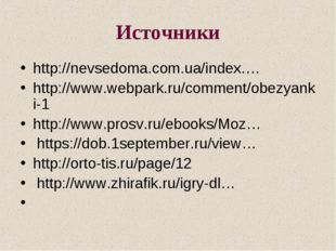 Источники http://nevsedoma.com.ua/index.… http://www.webpark.ru/comment/obezy