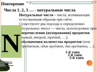 Повторение Числа 1, 2, 3 … - натуральные числа Натуральные числа– числа, воз