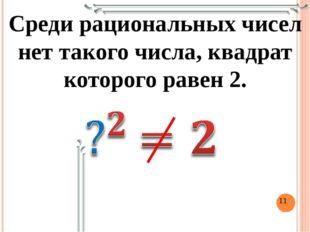 Среди рациональных чисел нет такого числа, квадрат которого равен 2.