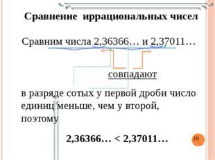 Сравнение иррациональных чисел Сравним числа 2,36366… и 2,37011… совпадают в