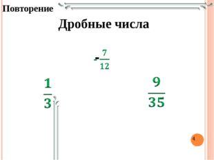 Повторение Дробные числа