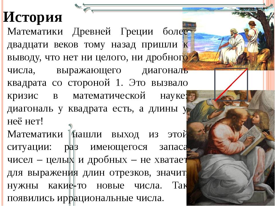 История Математики Древней Греции более двадцати веков тому назад пришли к в...