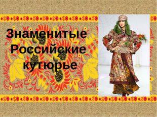 Знаменитые Российские кутюрье