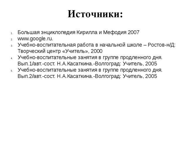 Источники: Большая энциклопедия Кирилла и Мефодия 2007 www.google.ru. Учебно-...