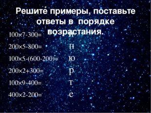 Решите примеры, поставьте ответы в порядке возрастания. 100×7-300= и 200×5-80