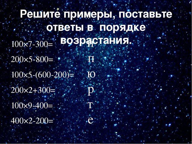Решите примеры, поставьте ответы в порядке возрастания. 100×7-300= и 200×5-80...