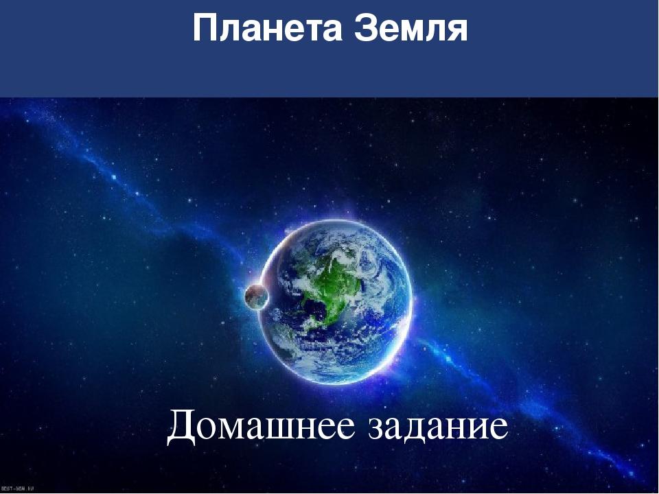 Планета Земля Домашнее задание