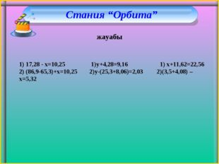 "Стания ""Орбита"" жауабы 1) 17,28 - х=10,251)у+4,28=9,16"