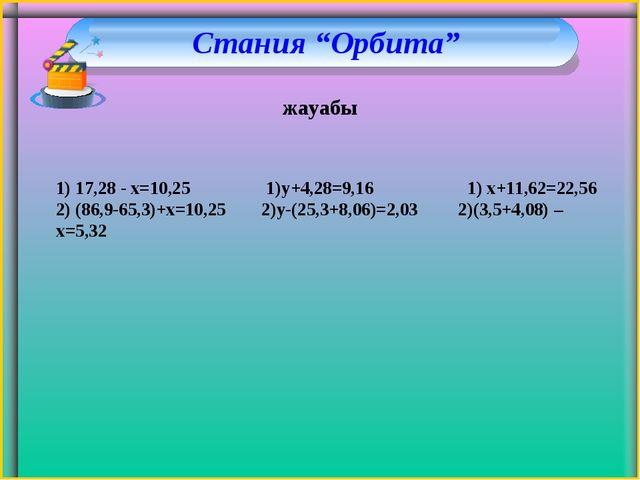 "Стания ""Орбита"" жауабы 1) 17,28 - х=10,251)у+4,28=9,16..."